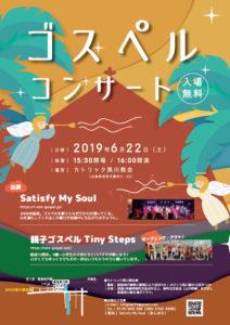 カトリック夙川教会無料コンサート♪