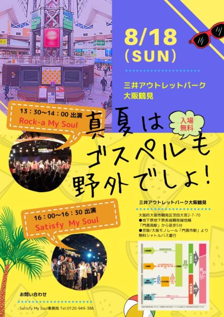イベント出演@三井アウトレットパーク大阪鶴見