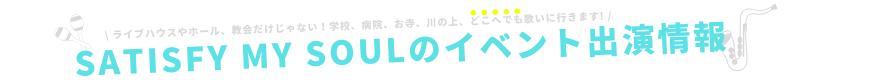ゴスペルコンサート関西