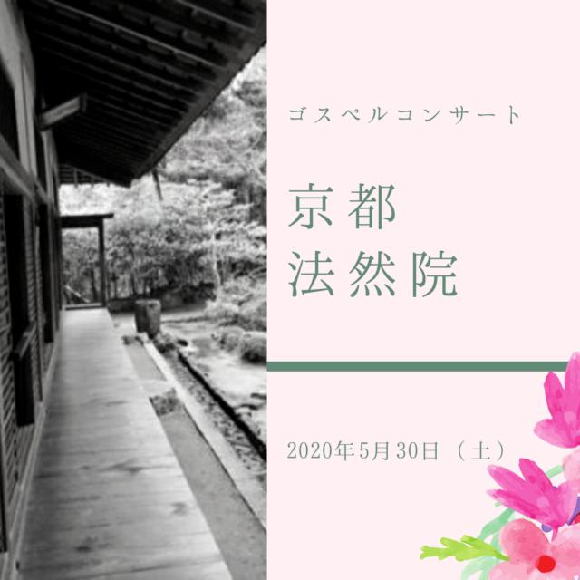 京都法然院ゴスペルコンサート