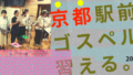 JR京都(木)レッスン