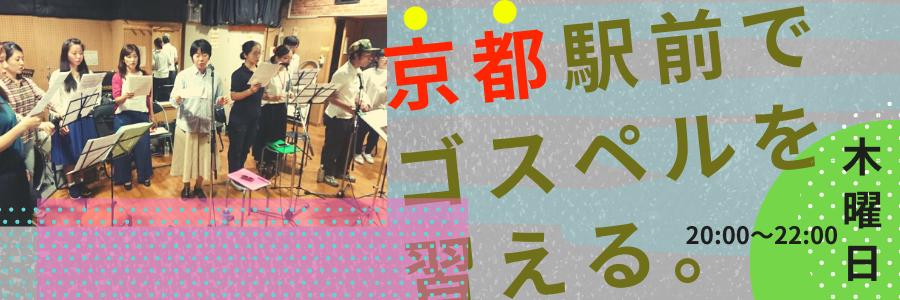 京都駅前ゴスペル教室