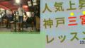 神戸三宮(月)レッスン