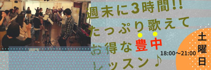 ゴスペル大阪豊中土曜日レッスン