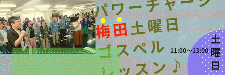 ゴスペル大阪梅田レッスン