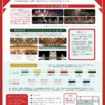 2017.12.23 土祝 中之島中央公会堂ONE★COIN見学会&コンサート