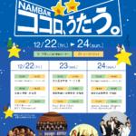 2017.12.22 金 なんば高島屋イベント